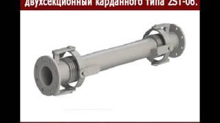 Компенсатор сильфонный универсальный карданный(2St-06- 800-4-56 Компенсатор сильфонный сдвиговый двухсекционный c минераловатной изоляцией Ду 800 мм, Ру: 4 Бар...., 2014-03-13T05:58:15.000Z)