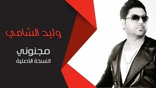 وليد الشامي - مجنوني (النسخة الأصلية)