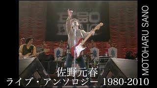 佐野元春 ライブ・アンソロジー 1980-2010 2000年に発売された「ライブ・アンソロジー 1980-2000」の映像に、2000年以降の10年間のベスト・ライブ・フッテージを加えた ...