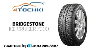 видео Шины Bridgestone Ice Cruiser 7000