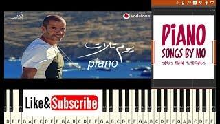 تعليم عزف اغنية عمرو دياب يوم تلات بيانو - Amr Diab - Yom talat Piano