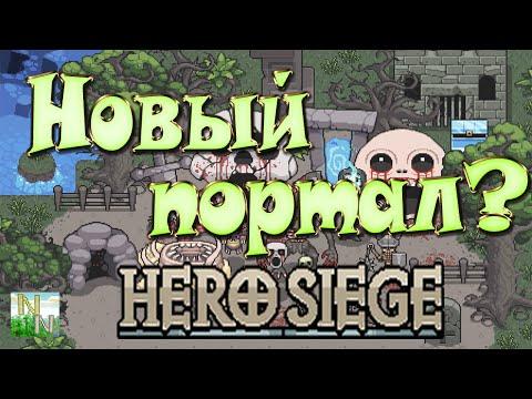 Hero Siege. Тайны Артефактов и Загадочный Портал.