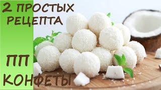 2 ПРОСТЫХ РЕЦЕПТА очень НЕЖНЫХ и ВКУСНЫХ кокосовых конфет. ПП рецепты