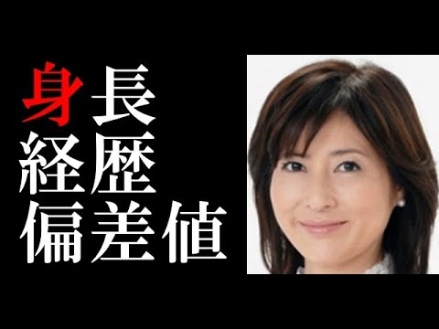 岡江 久美子 学歴