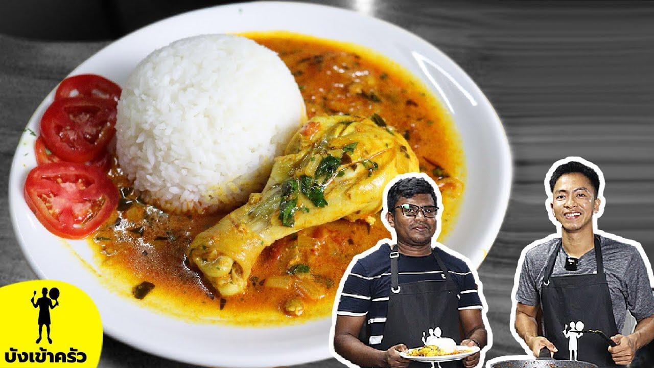 โคตรเครื่องเทศ! อาหารอินเดีย Masala Chicken Gravy | บังเข้าครัว EP.7