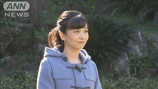 佳子さま25歳の誕生日 初の外国公式訪問も(19/12/29)