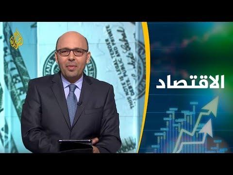 النشرة الاقتصادية الأولى 2019/1/22  - نشر قبل 10 ساعة