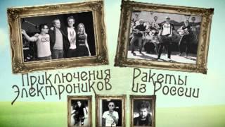 Бременские Музыканты» - премьера на KUBANA-2012