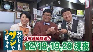 2018/12/18,19,20深夜放送! 『おやじ、サシでどう?』 □出演者 Wエン...