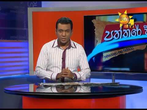Hiru TV Paththare Wisthare EP 1244 | 2015-12-24