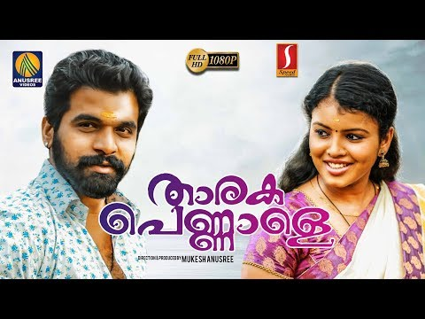 tharaka pennale official video song nadan pattu full hd latest upload 2020 malayalam film movie full movie feature films cinema kerala hd middle trending trailors teaser promo video   malayalam film movie full movie feature films cinema kerala hd middle trending trailors teaser promo video