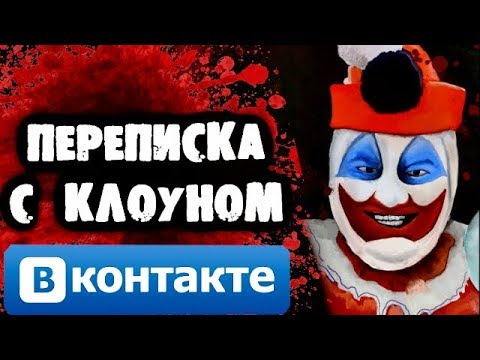 СТРАШИЛКИ НА НОЧЬ - Переписка с Клоуном Вконтакте