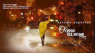 Наташа Королёва - Осень под ногами на подошве (Lyric Video)
