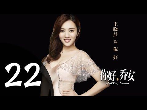 你好乔安 第22集 预告(戚薇,王晓晨领衔主演)