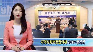 강북구 지역사회보장협의체 2019년 활동보고 및 평가회