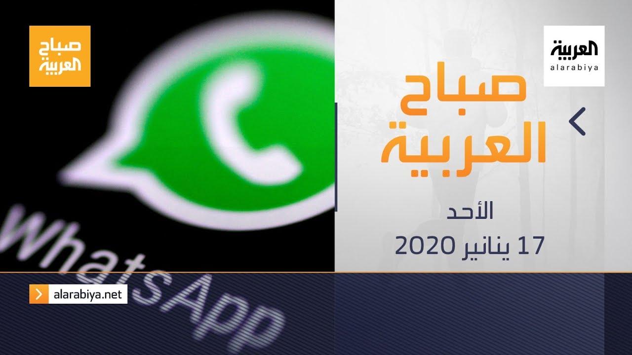 صورة فيديو : صباح العربية الحلقة الكاملة | واتساب يؤجل طرح سياسة الخصوصية الجديدة
