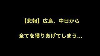 プロ野球 【悲報】広島、中日から 全てを獲りあげてしまう… 鈴木.331 平...