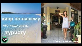 видео Из осени в лето - Ларнака (Кипр) - рассказ пользователя Анастасия отзыв от 27 марта 2018 г.