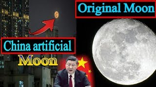 China Artificial Moon Program || China to launch 'artificial moon' to illuminate city streets