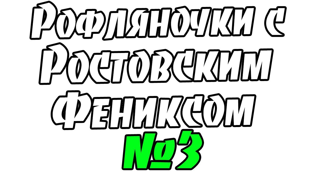 Как Габен подколол Ростовского