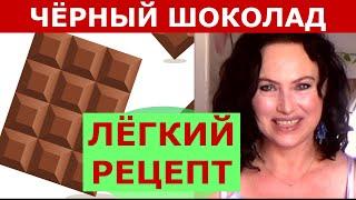 Чёрный шоколад Мамина Лаборатория