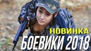 НОВЫЙ БЕЗБАШЕННЫЙ БОЕВИК 2018 'ДЕВУШКА ПОБЕГ' новинка