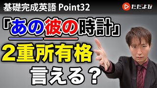[Point32] 2重所有格【基礎完成英語講座】