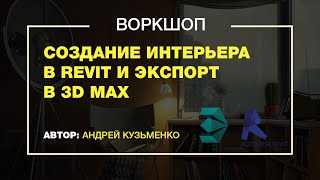 Урок по созданию интерьера в Revit и 3ds max. Автор - Андрей Кузьменко. Timedigital.org