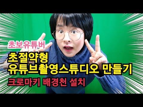 초보유튜버)초절약형 유튜브촬영스튜디오 만들기1~크로마키배경천 설치