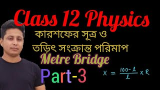 কারশফের সূত্র ও তড়িৎ-সংক্রান্ত পরিমাপ for class 12 and NEET Part-3