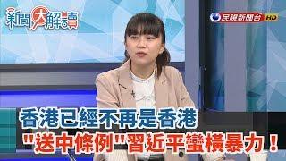 【新聞大解讀 搶先看】香港已經不再是香港
