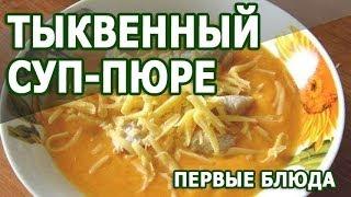 Рецепты блюд. Тыквенный суп пюре простой рецепт полезного блюда