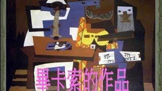 畢卡索的作品 thumbnail