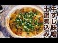 牛筋と大根の土鍋味噌煮込み【作り方】 の動画、YouTube動画。
