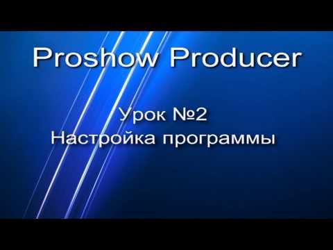 Как настроить программу Proshow Producer