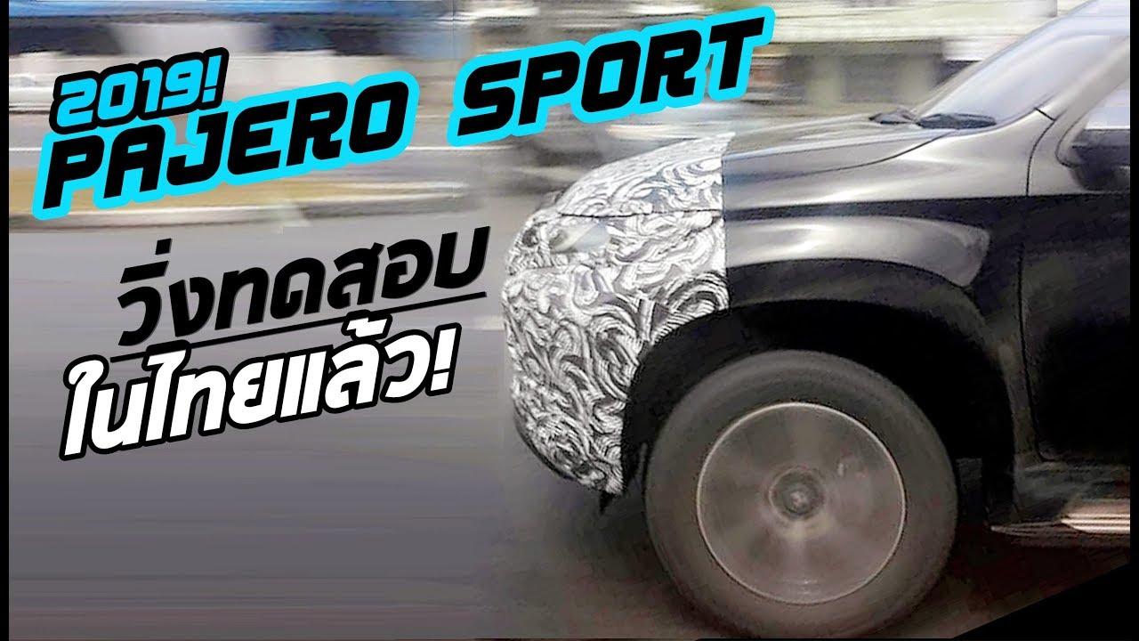 ด่วน! จับภาพ Mitsubishi Pajero Sport รุ่นปรับโฉมวิ่งทดสอบในไทย! | MZ Crazy Cars