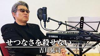 名曲『せつなさを殺せない』を 吉川晃司のものまねでバラード調に歌ってみました! 悪ふざけは一切ございません。 【キーボード担当】成田有規 ...