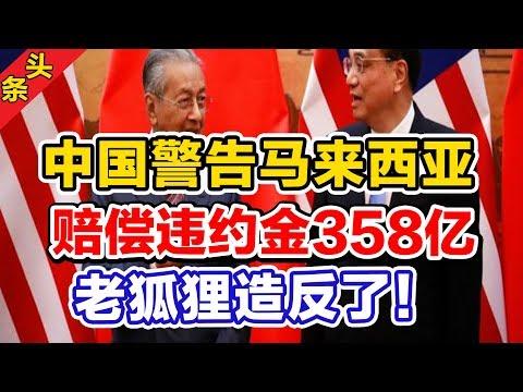 中国警告马来西亚:赔偿违约金358亿,老狐狸造反了!