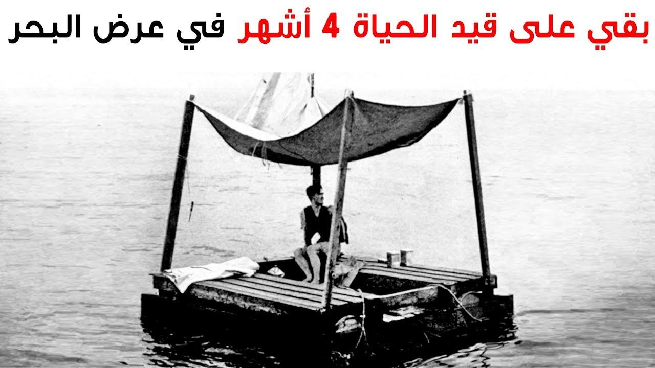 تم العثور على رجل في البحر ولكن الطريقة التي بقي بها على قيد الحياة صادمة فعلاً
