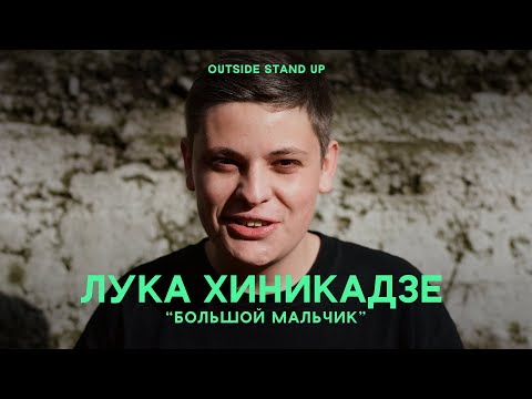 Лука Хиникадзе «Большой мальчик» | OUTSIDE STAND UP