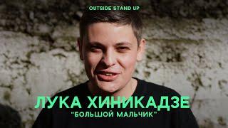 Лука Хиникадзе «Большой мальчик»   OUTSIDE STAND UP