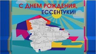 видео Ессентуки | Блог Алины
