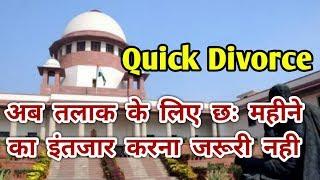 Quick Divorce के लिए छःमहीने का इंतजार जरूरी नही   Quick Divorce Process   Mutual Divorce Condition