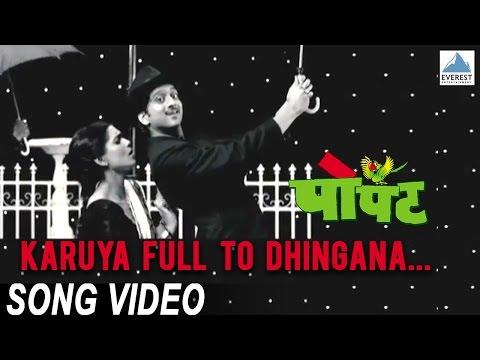 Karuya Full To Dhingana - Popat | Marathi...