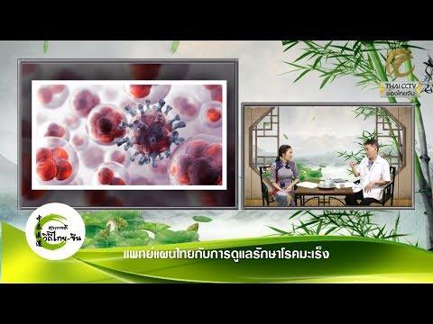 EP.254 - แพทย์แผนไทยกับการดูแลรักษาโรคมะเร็ง โดย พจ.สัญชัย เมฆฤทธิไกร