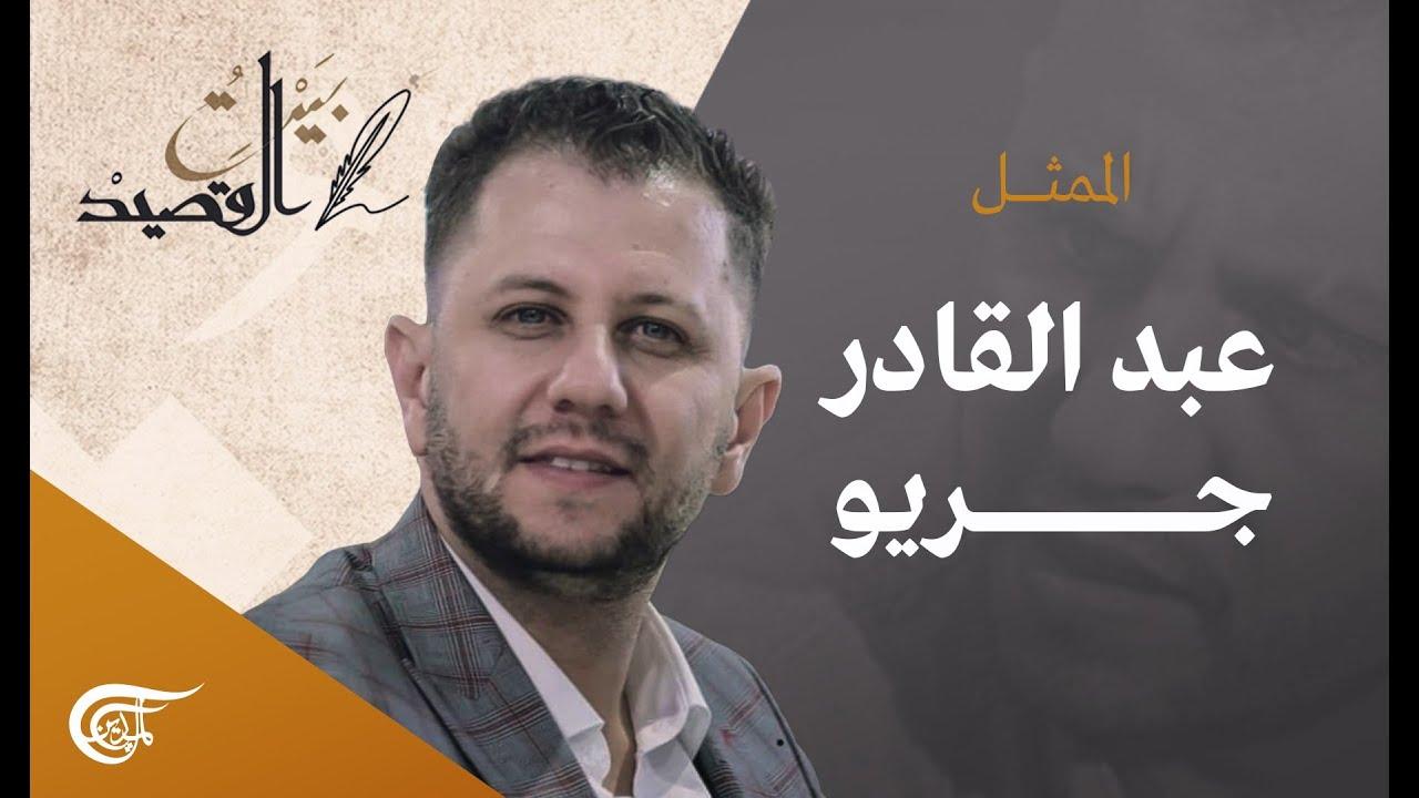 بيت القصيد | الممثل الجزائري عبد القادر جريو | 2021-09-11  - 21:55-2021 / 9 / 13