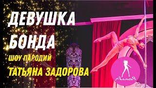 Татьяна Задорова (Девушка Бонда) - студия танцев Алмея