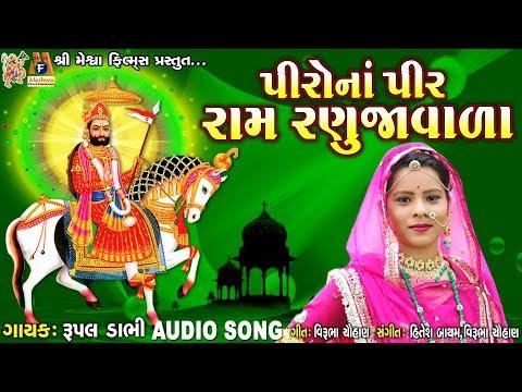 Piro Na Pir Ram Ranujawada    Rupal Dabhi    Gujarati Devotional Song   