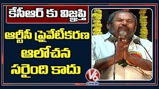 R Narayana Murthy Emotional Speech On TSRTC Strike  Telugu News