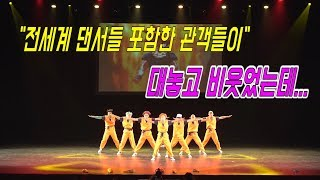 세계댄스대회(body rock)에서 기립박수 받은 한국댄스팀의 드래곤볼 퍼포먼스!!!(독특크루)